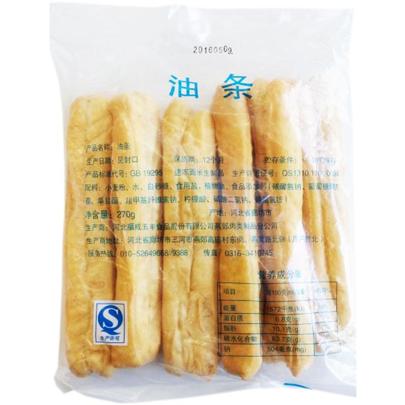 福成早餐油条45gX6根X20袋