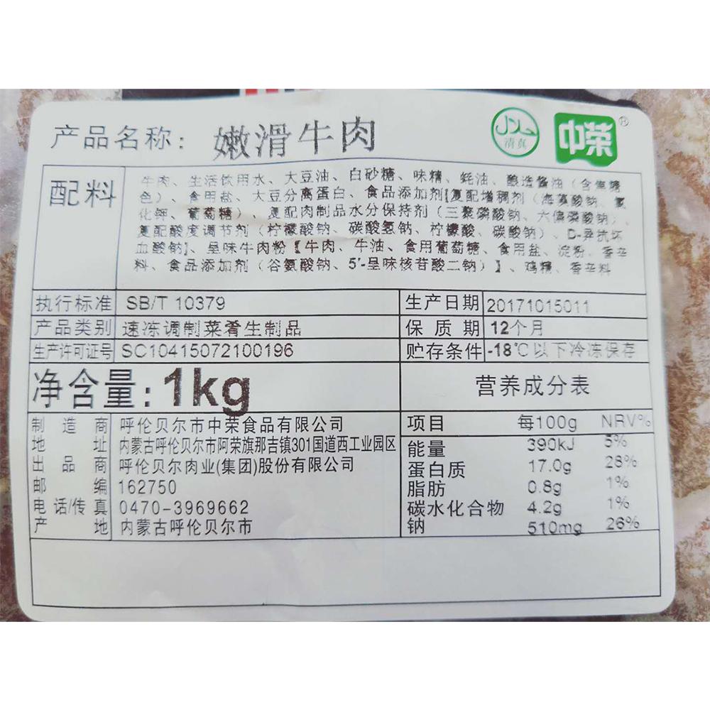 中敖嫩滑牛肉16kg