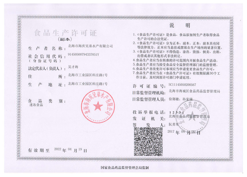 食品生产许可证(副本).jpg